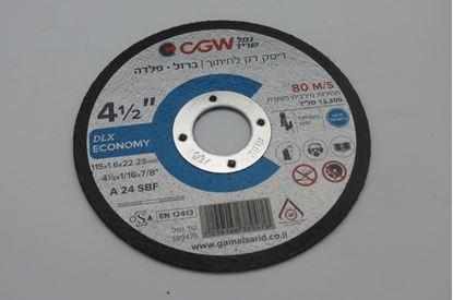 """תמונה של דיסק """"1/2 - 4 דק לברזל גמל"""